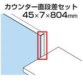 TF カウンター直段差セットTF-1321DS-KC W4 幅45×奥行7×高さ804mm