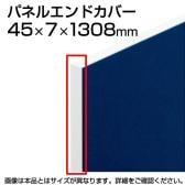 TFパネルエンドカバー TF-13E W4 幅45×奥行7×高さ1308mm