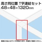 TF T字連結セット高さ同位置 TF-13RP-T W4 幅48×奥行48×高さ1320mm