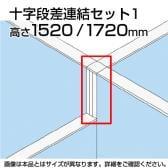 TF 十字段差連結セット1 TF-1517DS-X1 W4 幅48×奥行48×高さ1720mm