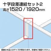 TF 十字段差連結セット2 TF-1519DS-X2 W4 幅48×奥行48×高さ1920mm