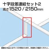 TF 十字段差連結セット2 TF-1521DS-X2 W4 幅48×奥行48×高さ2150mm