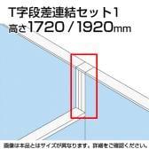 TF T字段差連結セット1 TF-1719DS-T1 W4 幅48×奥行48×高さ1920mm