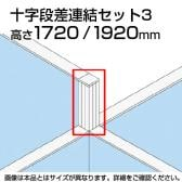 TF 十字段差連結セット3 TF-1719DS-X3 W4 幅48×奥行48×高さ1920mm