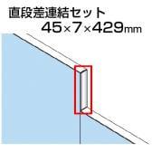 TF直段差連結セットTF-1721DS-C W4 幅45×奥行7×高さ429mm