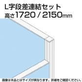 TF L字段差連結セット TF-1721DS-L W4 幅48×奥行48×高さ2150mm