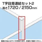 TF T字段差連結セット2 TF-1721DS-T2 W4 幅48×奥行48×高さ2150mm