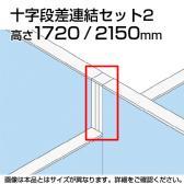 TF 十字段差連結セット2 TF-1721DS-X2 W4 幅48×奥行48×高さ2150mm