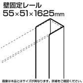 TF 壁固定レール TF-17CK W4 幅55×奥行51×高さ1625mm