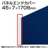 TFパネルエンドカバー TF-17E W4 幅45×奥行7×高さ1708mm