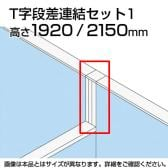 TF T字段差連結セット1 TF-1921DS-T1 W4 幅48×奥行48×高さ2150mm