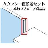 TF カウンター直段差セット TF-20DS-KC W4 幅45×奥行7×高さ174mm