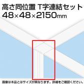 TF T字連結セット高さ同位置 TF-21RP-T W4 幅48×奥行48×高さ2150mm