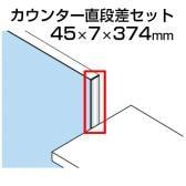 TF カウンター直段差セット TF-40DS-KC W4 幅45×奥行7×高さ374mm