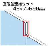 TF直段差連結セットTF-60DS-C W4 幅45×奥行7×高さ599mm