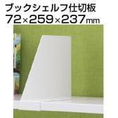 TF ブックシェルフ仕切板 TF-BS-S1 W4 幅72×奥行259×高さ237mm