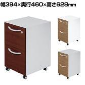 XF キャビネット XC-A046SC-W2 2段 木タイプ