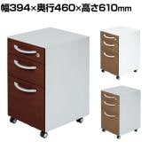XF キャビネット XC-A046SC-W3 3段 木タイプ