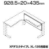 [オプション] XL-12DM   XF DESK TYPE-L XFデスク タイプL XL-135デスク用 幕板 プラス(PLUS)