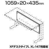 [オプション] XL-14M | XF DESK TYPE-L XFデスク タイプL XL-147デスク用 幕板 プラス(PLUS)