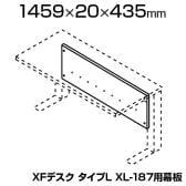 [オプション] XL-18M | XF DESK TYPE-L XFデスク タイプL PL-XL-187用 幕板 プラス(PLUS)