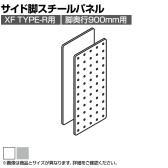 [オプション]エクセフ デスク タイプアール サイド脚スチールパネル デスク脚奥行900用