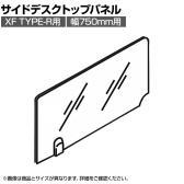 エクセフ デスク タイプアール サイドデスクトップパネル 奥行750mm用