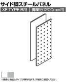 [オプション]エクセフ デスク タイプアール サイド脚スチールパネル デスク脚奥行1200用