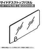 エクセフ デスク タイプアール サイドデスクトップパネル 奥行1200mm用