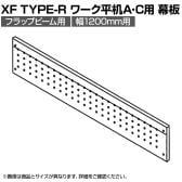 [オプション]エクセフ デスク タイプアール 幕板 ワーク平机A・C(フラップビーム) 幅1200mm用