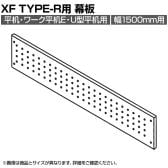 [オプション]エクセフ デスク タイプアール 幕板 (フラップ・ファンクションビーム共通) 平机、ワーク平机E、U型平机(幅1500mm)用
