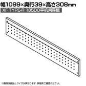 [オプション]エクセフ デスク タイプアール 幕板 135DO平机用
