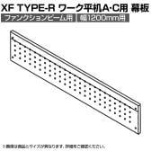 [オプション]エクセフ デスク タイプアール 幕板 ワーク平机A・C(ファンクションビーム) 幅1200mm用
