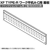 [オプション]エクセフ デスク タイプアール 幕板 ワーク平机A・C(ファンクションビーム) 幅1600mm用