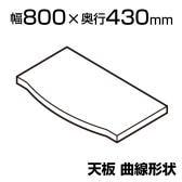 XF STORAGE 天板 曲線形状 ホワイト系 幅800×奥行430×高さ20mm/XS-80TR