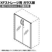 [オプション]XF 両開きガラス扉XS-F105A-G WH