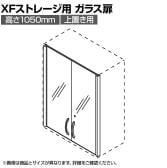 [オプション]XF 両開きガラス扉XS-F105B-G 高さ1050mm 上置き用