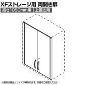 [オプション]XF 両開き扉XS-F105B W4