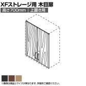 [オプション]XF 両開き木目扉XS-F70B-W
