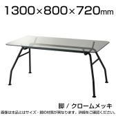 ARCHIRIVOLTO DESIGN ガラステーブル 塗装ガラス クロームメッキ脚 幅1300×奥行800×高さ720mm TB-68-1300