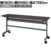 配線機能付きフォールディングテーブル4 幅1500×奥行450mm ダークブラウン SHFTL4-1545DB