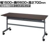 配線機能付きフォールディングテーブル4 幅1500×奥行600mm ダークブラウン SHFTL4-1560DB