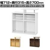 Jシリーズ OAローカウンター2 サイドテーブル 幅712×奥行315×高さ700mm RFLC2-ST-7131