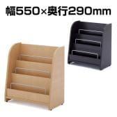 木製マガジンラック2ロー 幅550×奥行290×高さ600mm