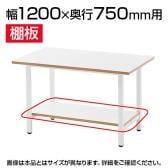 [オプション]作業台用棚板 幅1200mm用 RFSGD-OP12T