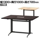 T字脚テーブル 大型会議テーブル 会議デスク 本体 幅1300×奥行1000×高さ720mm