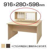 RF木製デスク 上置箱 パンチングメタル付き 幅916×奥行280×高さ598mm RFWD-DTSH