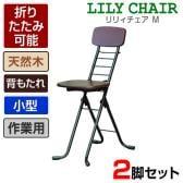 【2脚セット】作業椅子 リリィチェアM 折りたたみ可能 MDF座面・背もたれ 完成品 日本製 小型作業用チェア