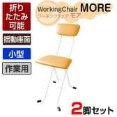 【2脚セット】作業椅子 ワーキングチェア モア 折りたたみ可能 揺動座面 完成品 日本製 小型作業用チェア
