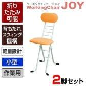【2脚セット】作業椅子 ワーキングチェア ジョイ 折りたたみ可能 背もたれスウィング機構 完成品 日本製 小型作業用チェア